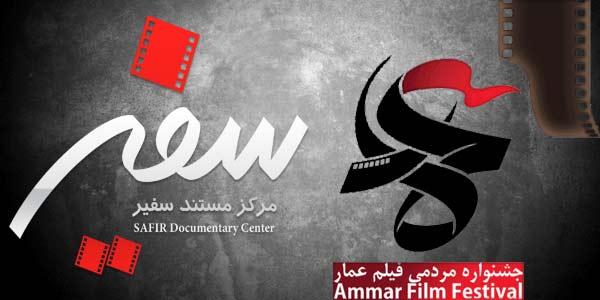 حضور ۱۴ اثر از مرکز مستند سفیر در جشنواره فیلم عمار