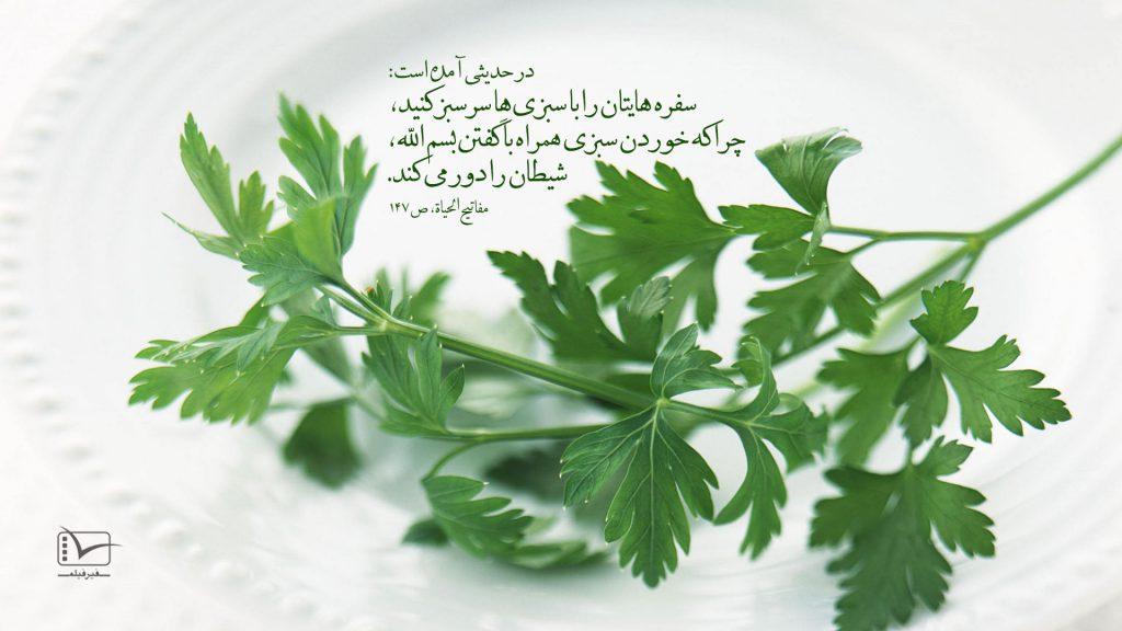 Vegetables Low