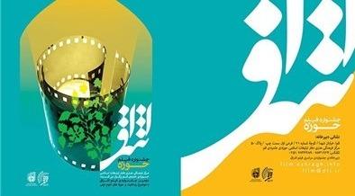 جشنواره اشراق