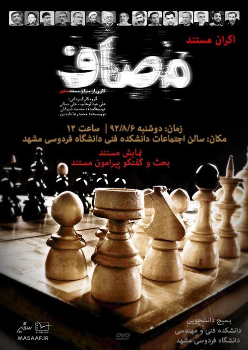 postere masaaf - Nahayi