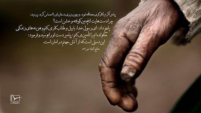 Wrinkled Hands Low
