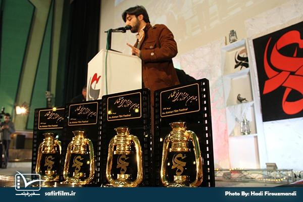 اختتامیه چهارمین جشنواره مردمی فیلم عمار٬ سینما فلسطین