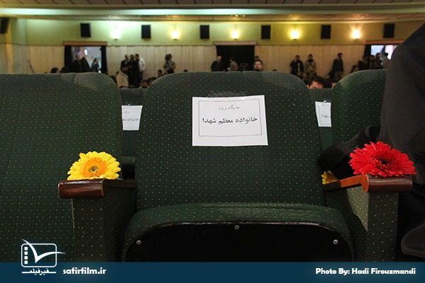 جایگاه ویژه خانواده های شهدا در اختتامیه چهارمین جشنواره مردمی فیلم عمار، سینما فلسطین