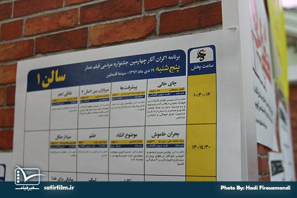 جدول برنامه های اکران جشنواره عمار در روز ششم