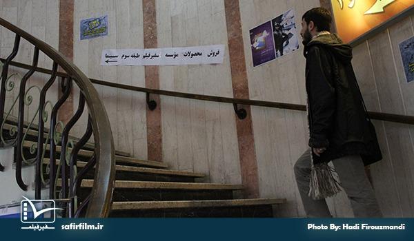 به طرف نمایشگاه فروش محصولات سفیرفیلم در سینما فلسطین