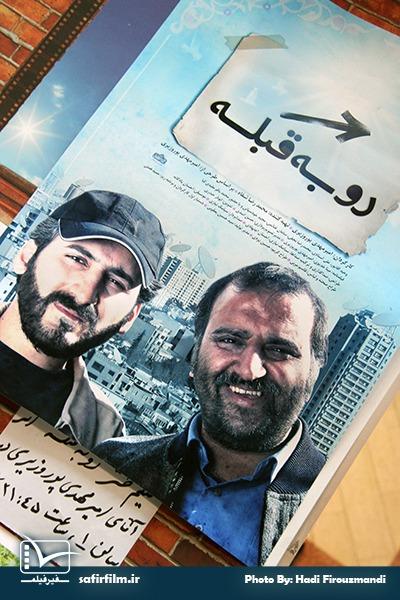 پوستر فیلم داستانی «رو به قبله» از آثار شرکت داده شده در چهارمین جشنواره مردمی فیلم عمار
