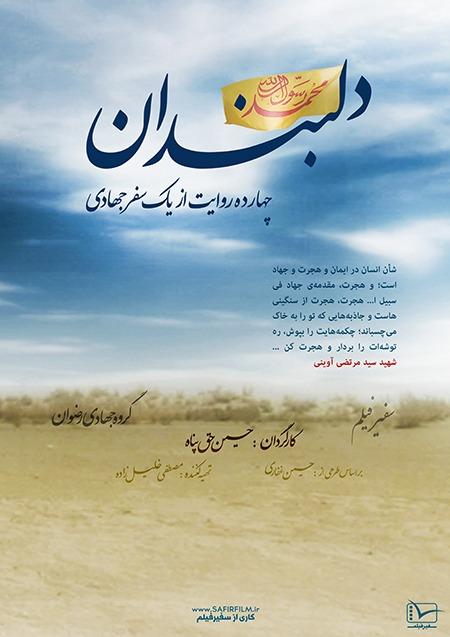 Delbandan-Poster