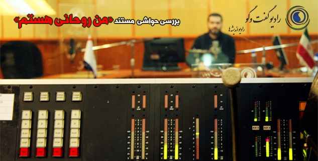RadioGoftogo-ManRouhaniHastam