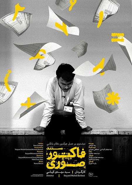 PosterFactorSouri