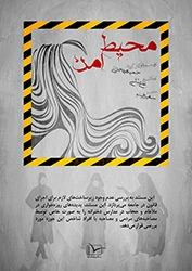 Mohite Amn_Poster2