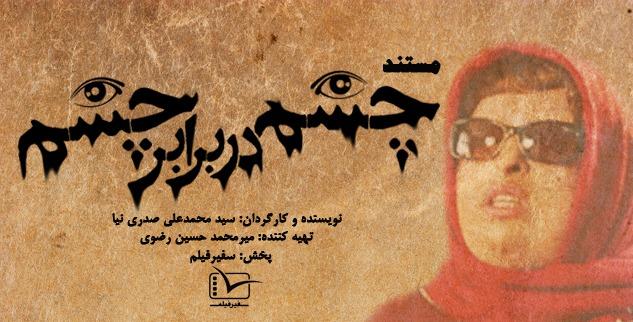اکران مستند «چشم در برابر چشم» در دانشگاه نور مازندران