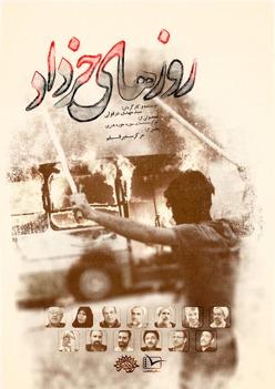 Roozhaye Khordad Poster 02 (2)