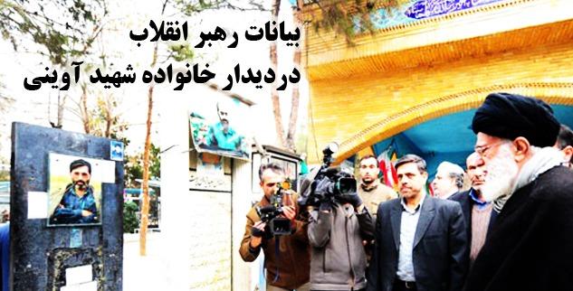 بیانات رهبر انقلاب در دیدار خانواده شهید آوینی