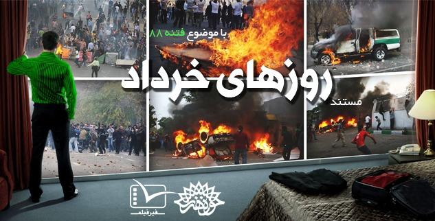 «روزهای خرداد» در راه است
