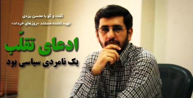 تهیه کننده «روزهای خرداد» : شجاعانه از حقیقت دفاع کنیم